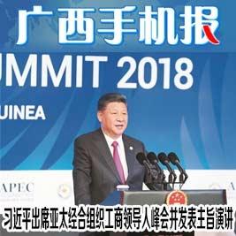 广西手机报11月18日