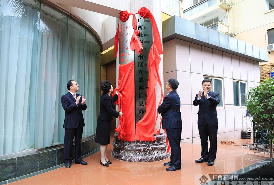 自治区党委网信办、自治区互联网信息办公室揭牌成立