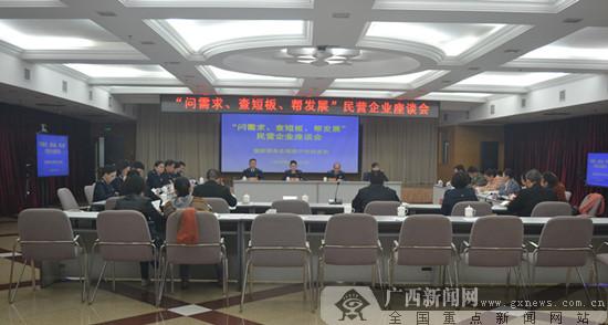 南宁市税务局举办民营企业大走访大调研活动