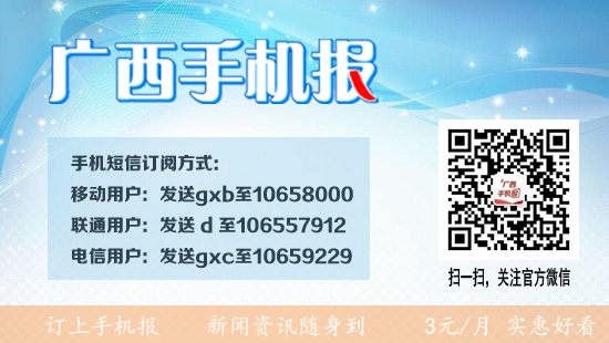 广西手机报11月23日上午版