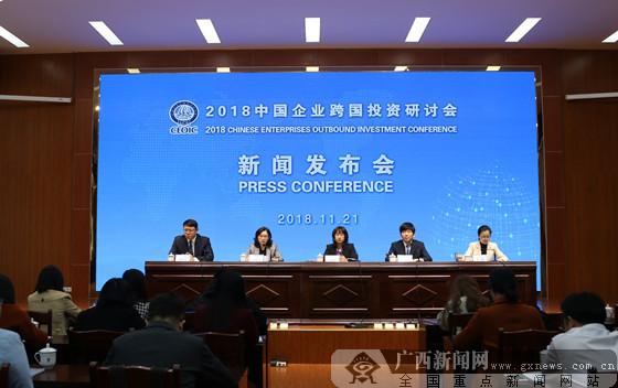 2018中国企业跨国投资研讨会将在广西南宁举办