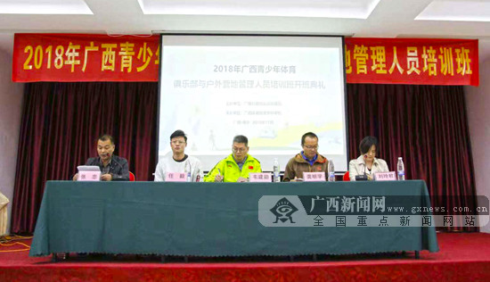 广西对青少年体育俱乐部及户外营地人员进行培训