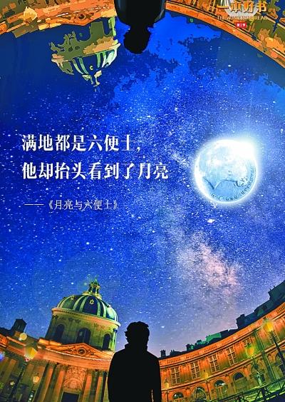 网络综艺文化类节目《一本好书》海报 资料图片