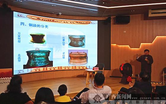 广西文化大讲堂第二讲:广西铜鼓 穿越千年的鼓声