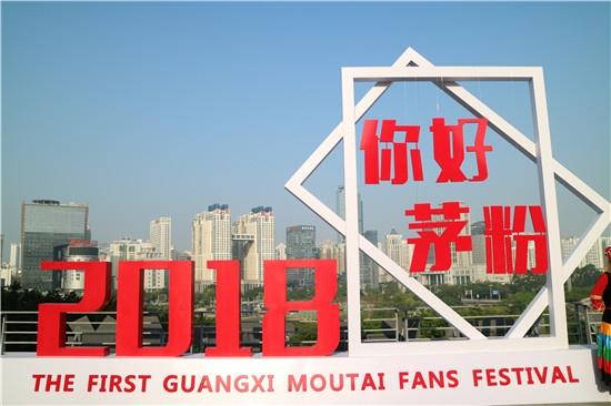 2018广西首届茅粉节在南宁成功举办