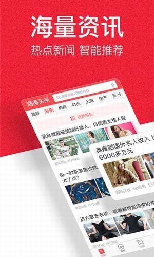 头条资讯_海南头条app上线 打造本土个性化资讯服务平台
