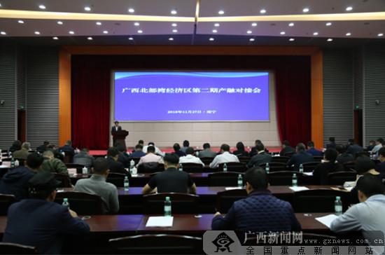 广西北部湾经济区第二期产融对接会召开