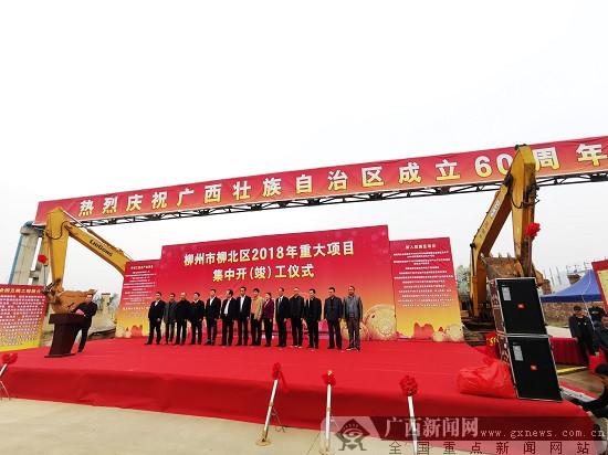 """13项目开竣工 柳北区扩大有效投资再吹""""冲锋号"""""""