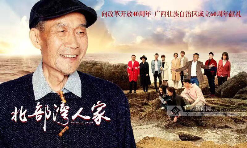 电视剧《北部湾人家》12月2日起登陆央视八套黄金强档