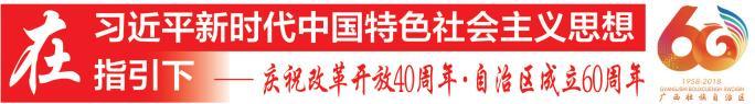 """庆祝自治区60华诞特别报道之""""一带一路""""篇:""""珠还合浦""""正逢时"""