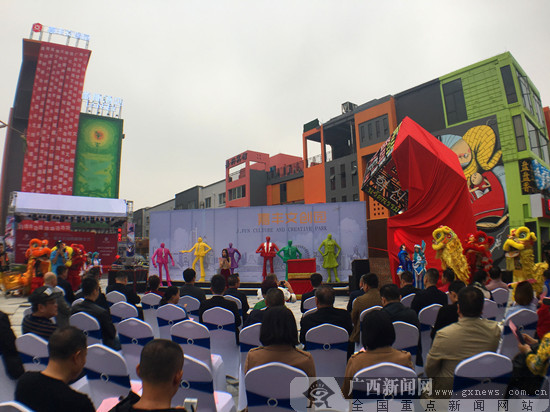 """嘉丰文化创意产业园揭幕 南宁又一个""""网红打卡地"""""""