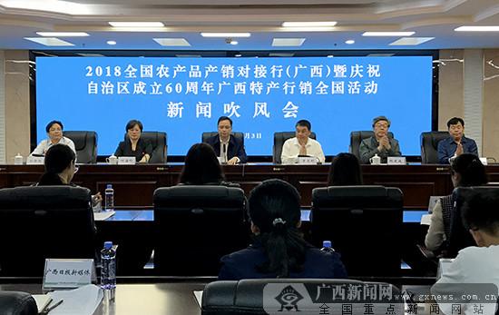 2018全国农产品产销对接行(广西)活动将在邕举行