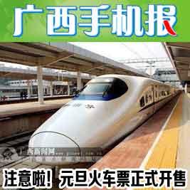 广西手机报12月3日下午版