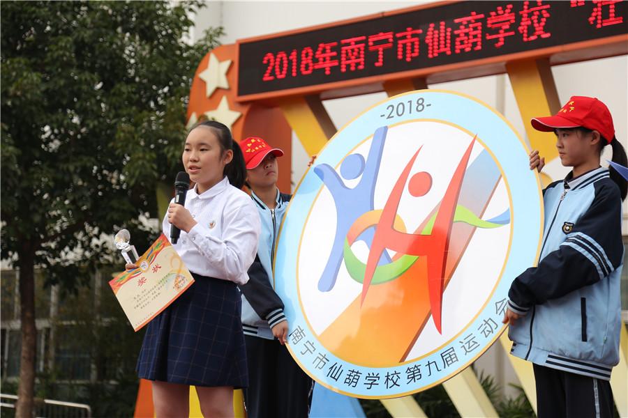 为青春和梦想而战 仙葫学校体艺节闭幕