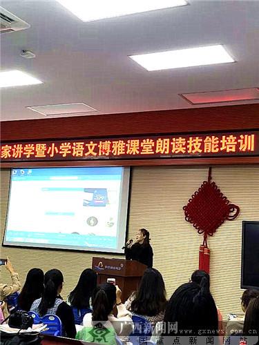 桂雅路小学:提高教师朗读技能打造儒雅教师团队