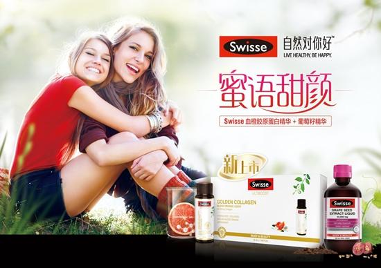 Swisse蜜语甜颜闺蜜葩,解锁全新技能,有颜又有甜!