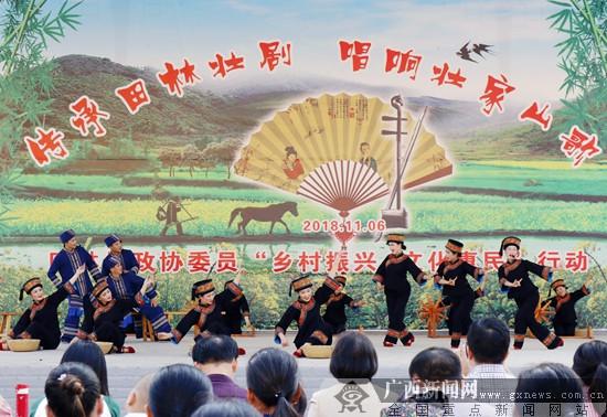 创新文化品牌 助力文化惠民 田林政协打造壮文化好声音