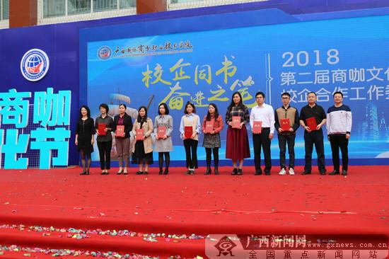 广西国际商务职业技术学院商咖文化节成功举办