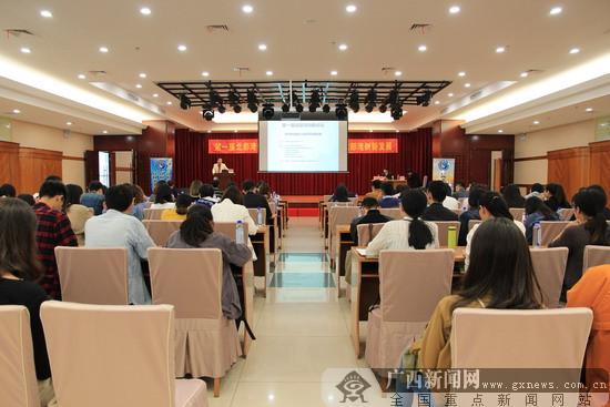 第一届北部湾创新论坛在南宁召开
