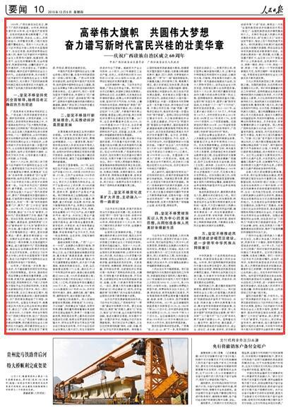 高举伟大旗帜共圆伟大梦想  奋力谱写新时代富民兴桂的壮美华章——庆祝广西壮族自治区成立60周年