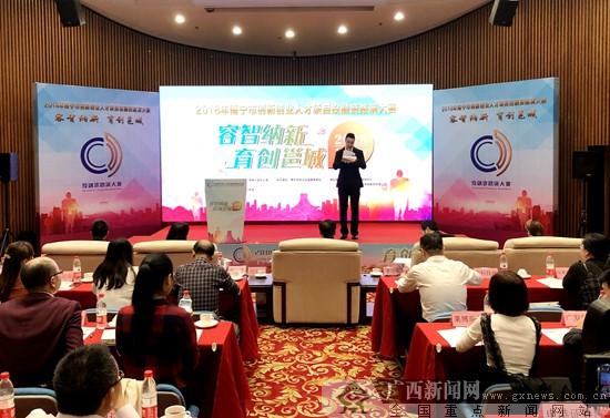 2018年南宁市创新创业人才项目投融资路演大赛举行