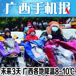 广西手机报12月6日上午版