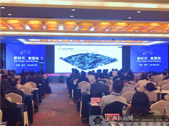 第十二届园博会园林论坛在南宁举行