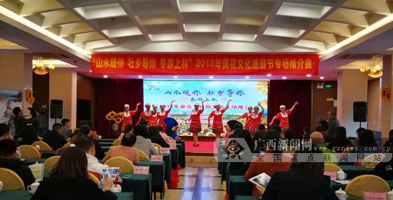 冬游澳门星际网址官网注册平台 上林县葵花文化旅游节将于12月15日开幕