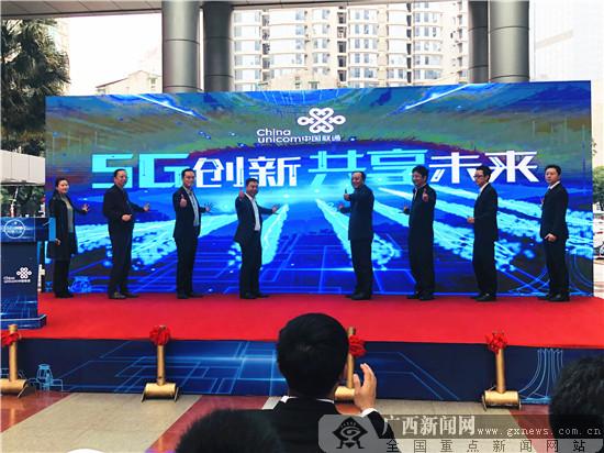 """广西联通开展5G城市实验 助力""""数字广西""""建设"""