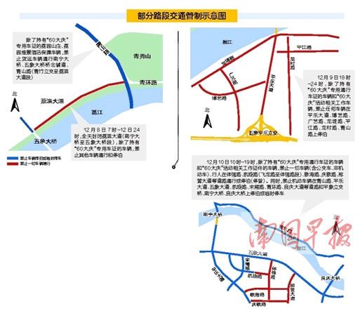 自治区成立60周年大庆期间  南宁这些道路限行