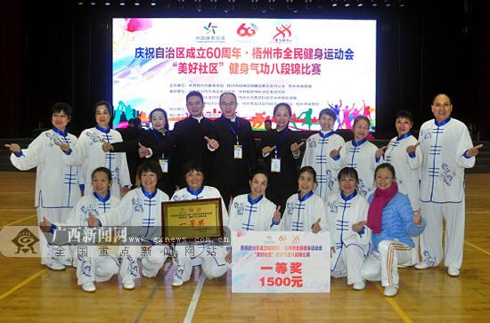 梧州市举办全民健身运动会庆祝自治区成立60周年