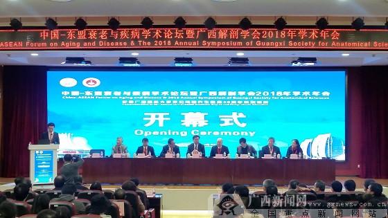 2018中国-东盟衰老与疾病学术论坛在邕举行