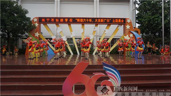 """仙葫学校开展""""辉煌六十年大美新广西""""主题晨会"""