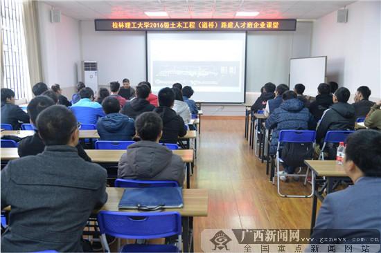 """桂林理工大学""""路建班""""企业课堂成功开课"""