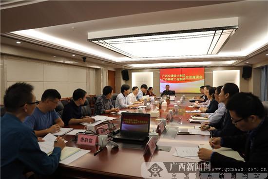 广西路建集团与广西交通设计集团开展交流座谈会
