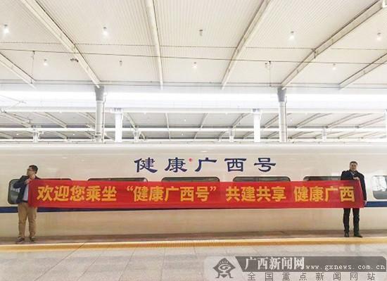 """移动宣传长廊""""健康广西号""""动车正式上线发车(图)"""