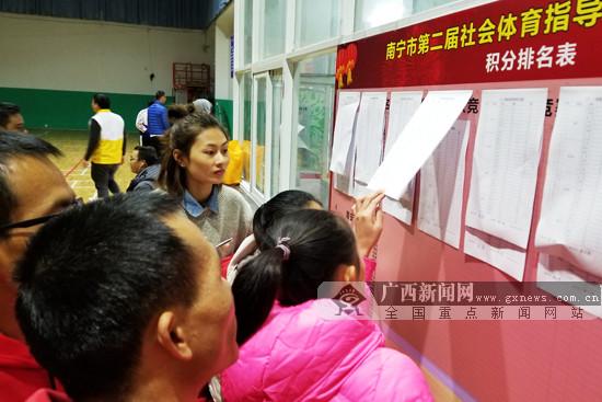 服务全民健身 南宁市再办社会体育指导员技能大赛