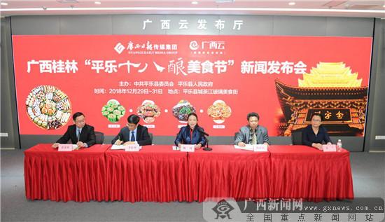 广西桂林平乐十八酿美食节发布会在广西日报社举行