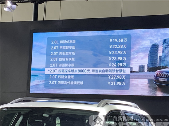 全新Jeep自由光上市发布会在南宁举行