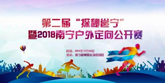 """南宁体育年末压轴戏第二届""""探秘邕宁""""即将上演"""
