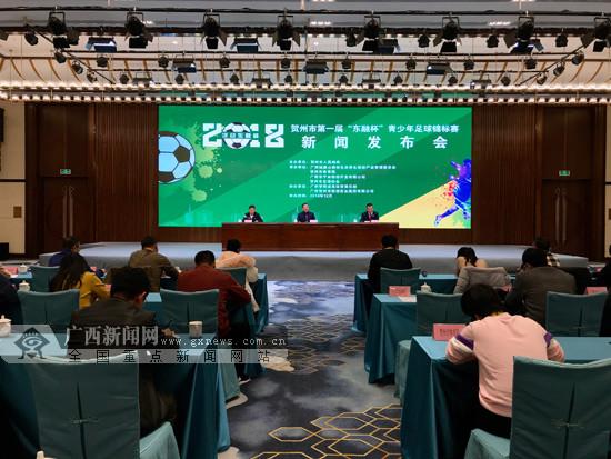 """贺州市首届""""东融杯""""青少年足球锦标赛将开赛"""