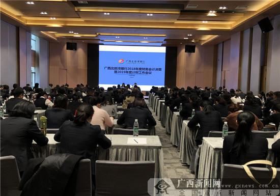 北部湾银行召开2018年财务会计决算工作会议
