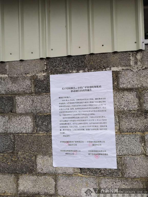 """基站有辐射破坏风水? 横县旺垌村陷入""""通信困境"""""""