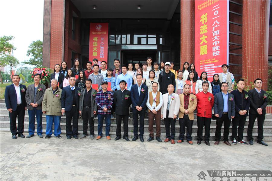 2018广西大中院校书法大展在南宁举行