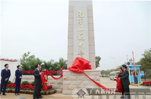 南宁师范大学26日正式挂牌(图)