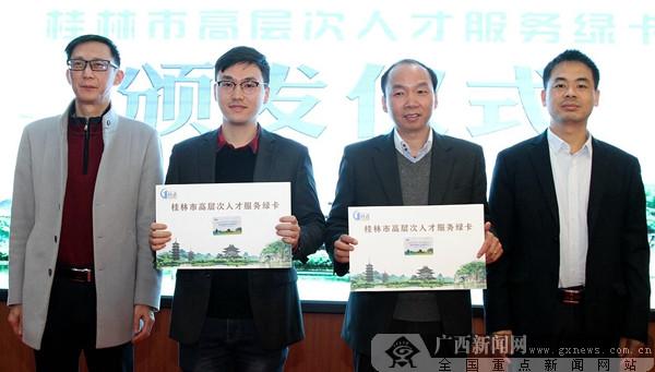地市 桂林 > 正文      广西新闻网桂林12月26日讯(记者陈创明 通讯员