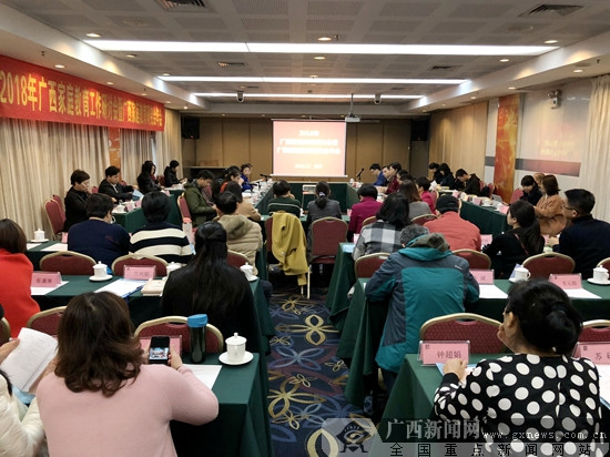 2018广西家庭教育工作研讨会暨家庭教育研究年会举行