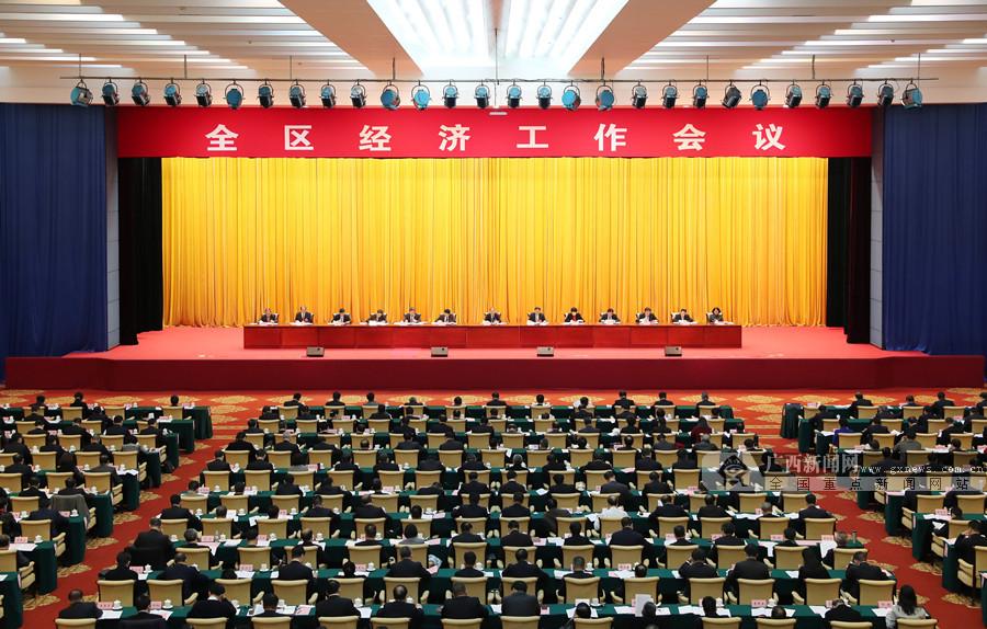 全区经济极速1分快3会议在南宁举行