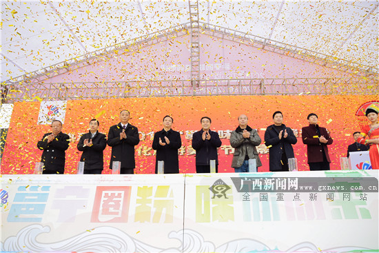 """2018""""邕宁味道""""生榨米粉文化旅游美食节在南宁举行"""