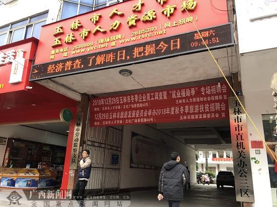 2018玉林市秋冬季旅游扶贫招聘会举行